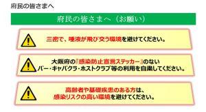 新型コロナに関する大阪府から府民へのお願い
