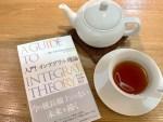 「入門 インテグラル理論」やっとこさ読み始めます