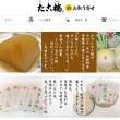 日本一古いおでん屋「たこ梅」のお取り寄せ(ネット通販)サイト
