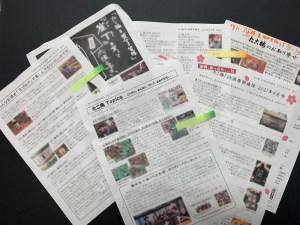 「たこ梅FUN倶楽部通信2021年4月号」を校正中