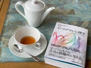 インテグラル心理学(ケン・ウィルバー)と紅茶