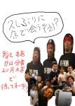 明日9/18からの三連休「久しぶりに店で会うかい(会)?」です!