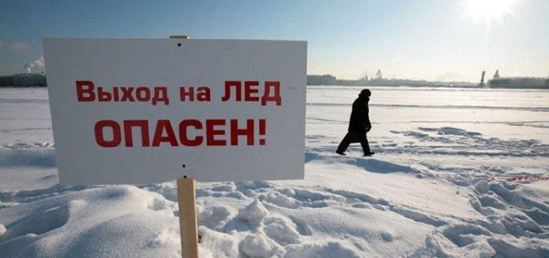 правила безопасности зимой