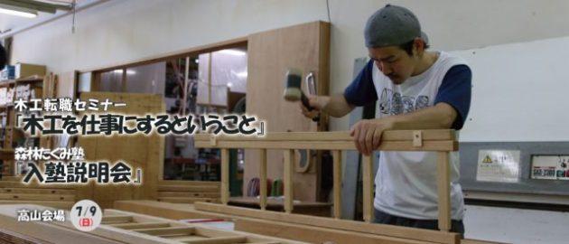 木工への転職を考える方のための鉄板セミナー。これまでに500名の方にご参加いただきました。