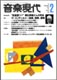 音楽現代2002年2月号