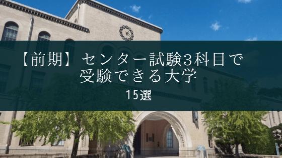 【前期】センター試験3科目で受験出来る大学 15選
