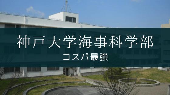 コスパ最強!「神戸大学海事科学部」就職・偏差値