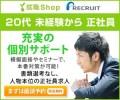 【第二新卒】リクルートが運営する「就職Shop」とは?