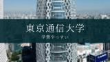 スマホで授業を受講できる「東京通信大学」が2018年開校!