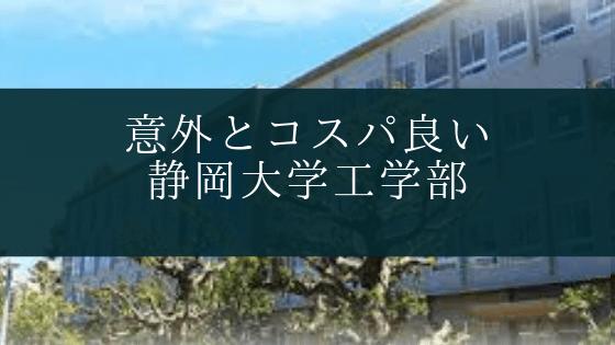 意外とコスパ良い! 静岡大学工学部