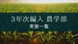 【国公立大学】農学部 編入 実施一覧