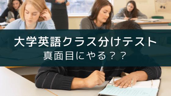 大学英語クラス分けテスト 真面目にやった方がいい??