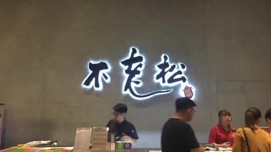 【台湾食い倒れ旅 7日目 台湾式マッサージで新世界へ】