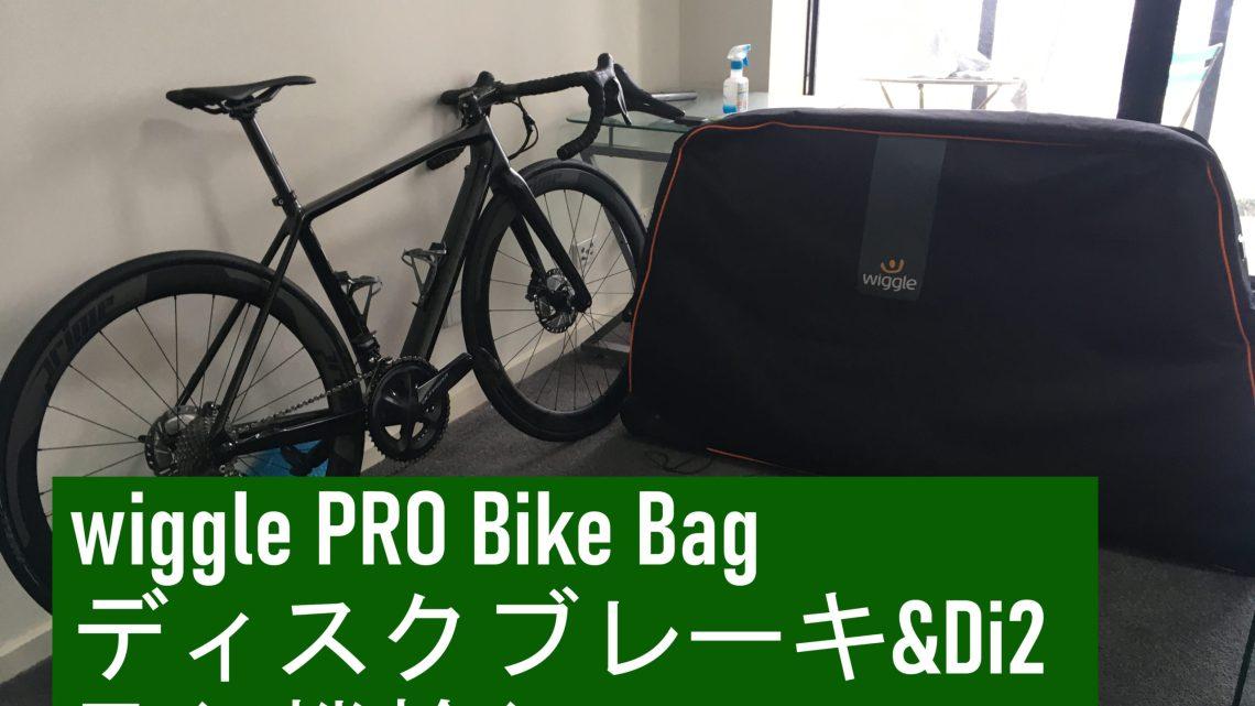 Wiggle PRO BIKE BAG ディスクブレーキ&Di2 飛行機輪行