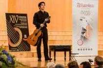 アルハンブラ国際ギターコンクール