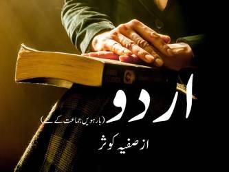 12 Urdu with Safia Kausar