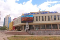 Mongolian Childrens Palace, Location of the Conference