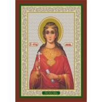Именная икона Святая Любовь