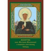 Именная икона Святая Матрона Московская