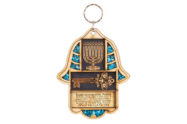 Благословение дома Хамса Менора и Ключ