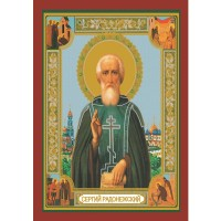 Именная икона Святой Сергей Радонежский