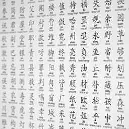 Le chinois est-il une langue difficile ?