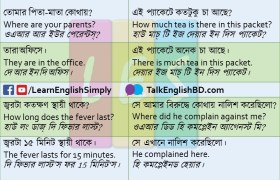 Spoken English Part 16