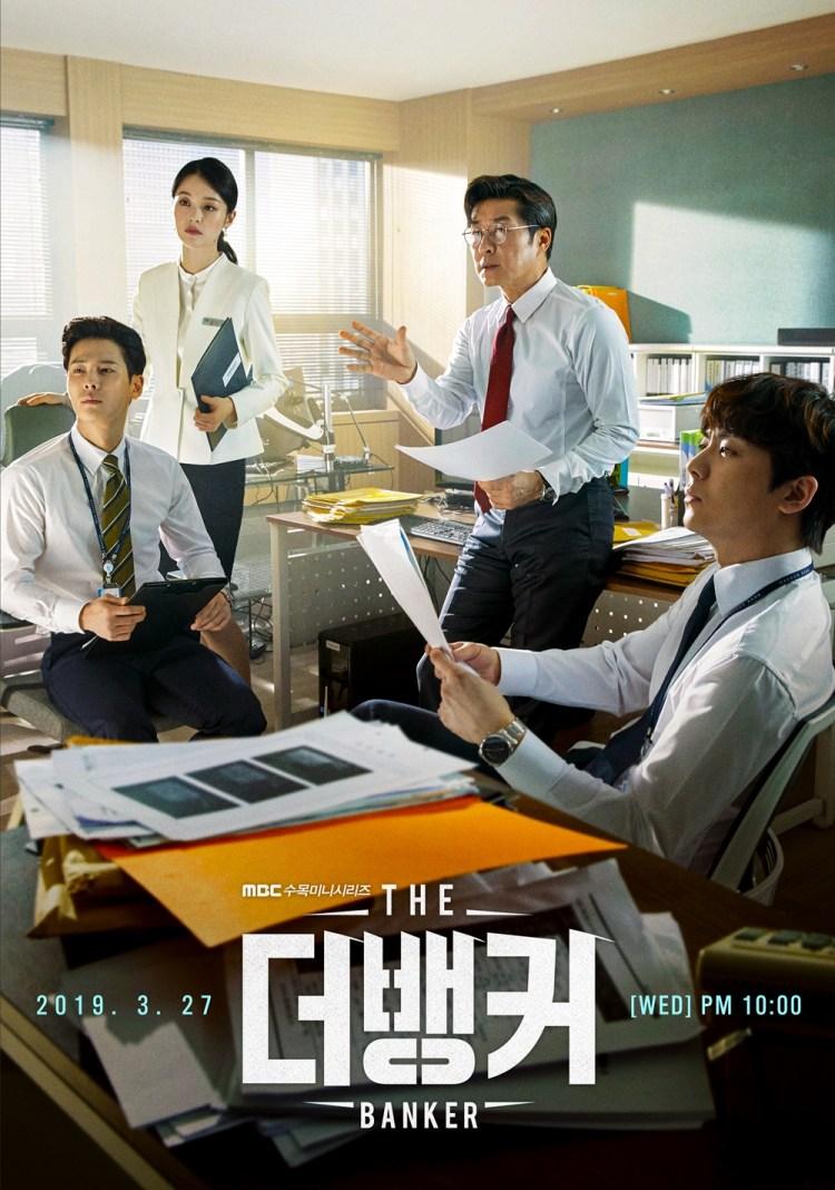 '더 뱅커' 김상중·안우연·신도현·차인하, 감사실 요원들의 특급케미! 이미지-1