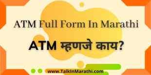 ATM Full Form In Marathi