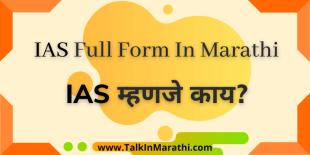 IAS Full Form In Marathi