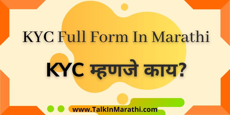 KYC Full Form In Marathi