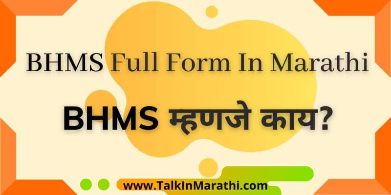 BHMS Full Form In Marathi: BHMS काय आहे?
