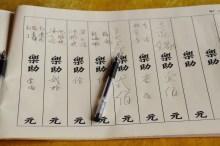 prayer sheet, Jing'an Temple