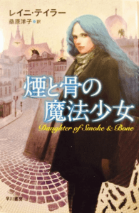 Daughter of smoke and bone japanese cover