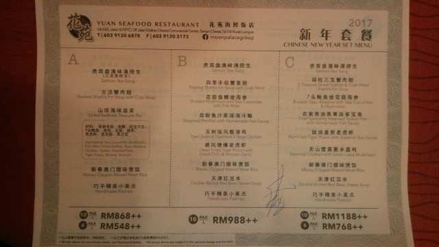 2017 Chinese New Year Set Menus of 10 Restaurants in Klang Valley Yuan Seafood Restaurant