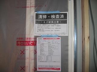 ユニットバス封印張り紙