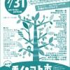 7/31日曜日はモノコト市@かしのき保育園