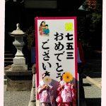 落合白山神社で七五三