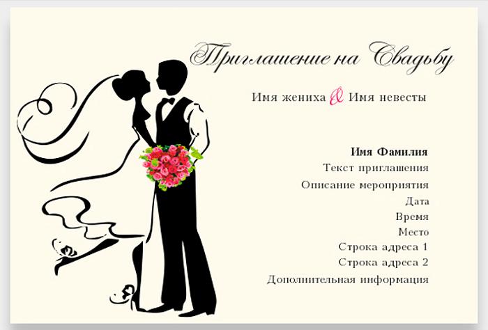 Надписями, открытки онлайн приглашение на свадьбу