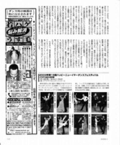 ダンスビュー投稿(ボールとダンスの違い)2.jpg