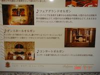 Dance Hall Orgel.jpg