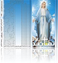 السلام لكِ يا مريم  يا أم الرحمة