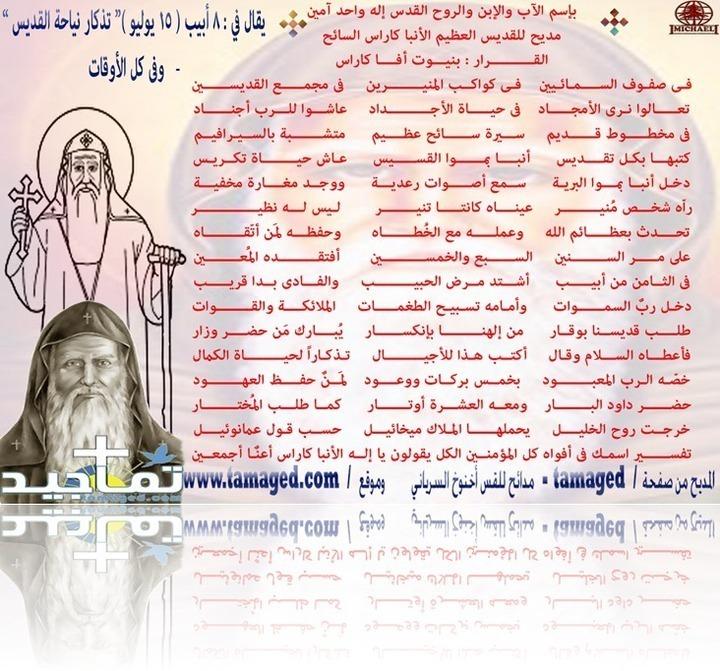 """15 يوليو """" تذكار نياحة القديس الأنبا كاراس السائح"""