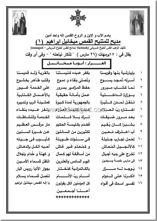 مديح للمتنيح القمص ميخائيل ابراهيم (1)