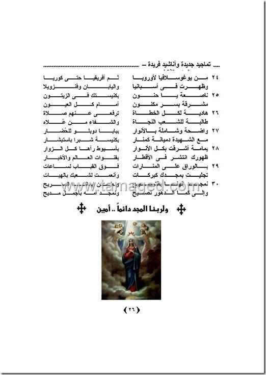 """تمجيد للعذراء مريم على وزن العليقة التى رآها - مديح """" أم الرحمة أم الحبيب """"3/3"""