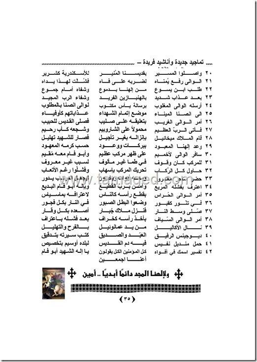 تمجيد ومديح للقديس والشهيد ابو فام الاوسيمى (2/2)