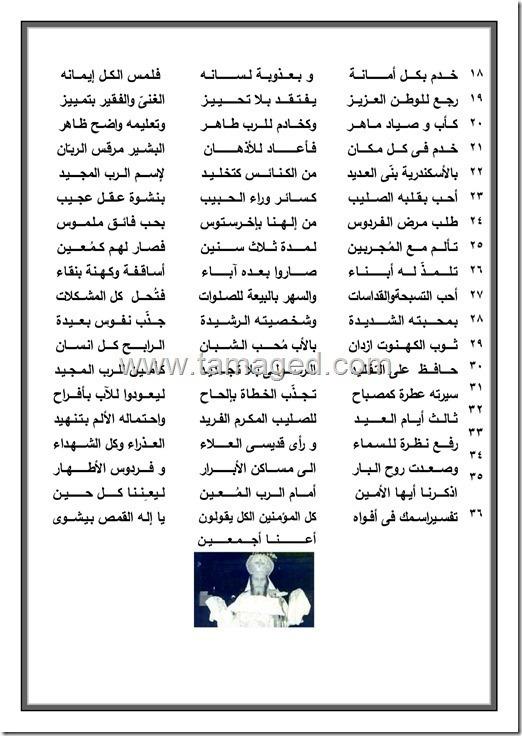 تمجيد ومديح للمتنيح القمص بيشوى كامل (2)