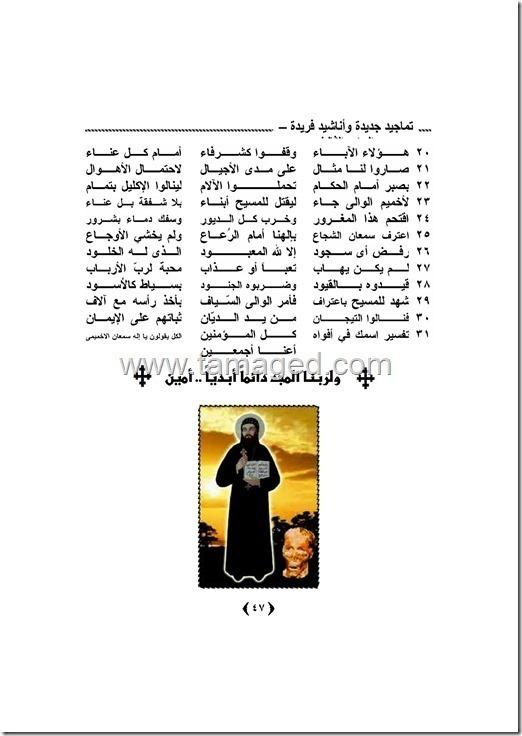 مديح للقديس والشهيد الراهب القس سمعان الأخميمى) (2/2)