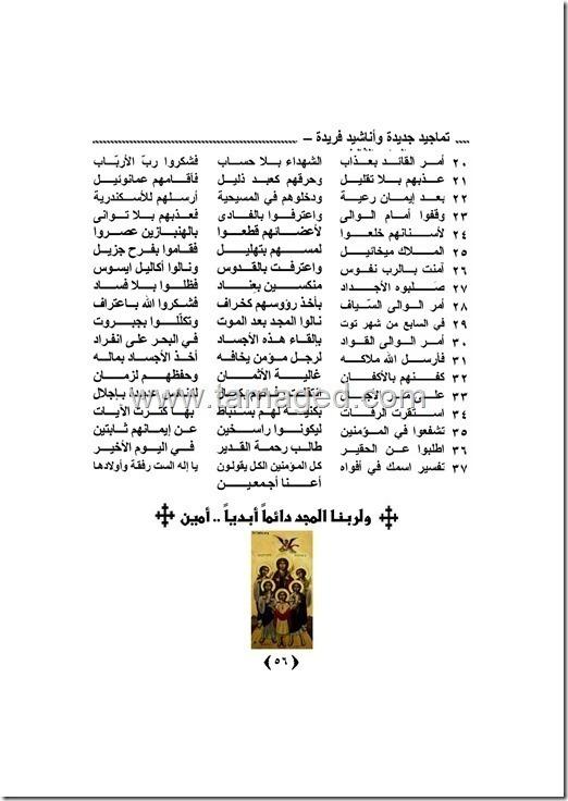 تمجيد ومديح للشهيدة القديسة رفقه و واولادها الخمسة (2/2)