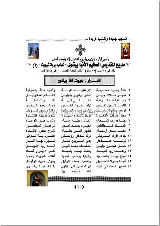 """تمجيد ومديح للقديس العظيم الأنبا بيشوى """"كوكب برية شيهيت"""" (1)"""